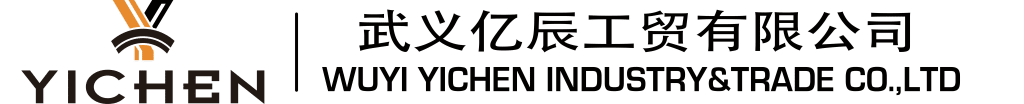武义亿辰工贸有限公司 Logo